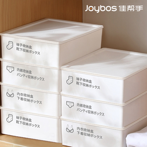 JOYBOS Underwear Bra Socks Panty Storage Box Cabinet Organizers Wardrobe Closet Home Drawer Household Drawer Compartment JBS15