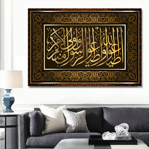 Image 3 - BANMU Arabic Islamic Calligraphy Printed Canvas Painting Gold Tapestries Wall Art Poster Pictures For Ramadan Mosque Decoration