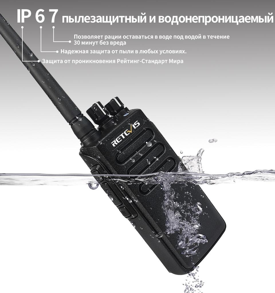 Мощная цифровая рация dmr retevis rt81 водонепроницаемая двухсторонняя