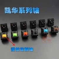 Interruptor de teclado mecánico Kailh RGB negro rojo marrón azul teclado DIY se adapta al Interruptor táctil Cherry MX