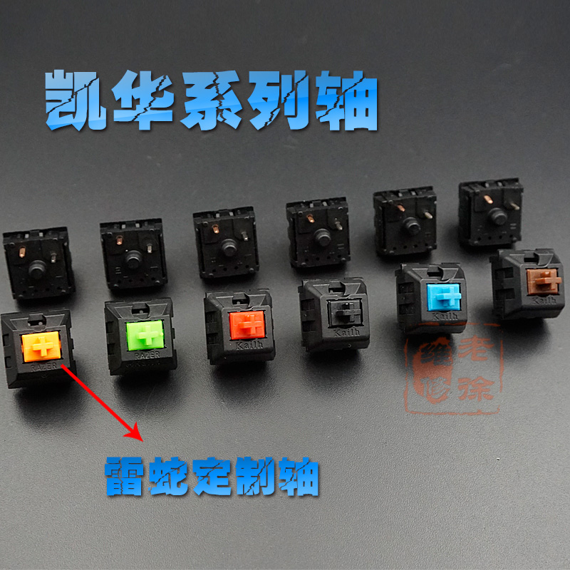 Kailh Mechanical Keyboard Switch RGB Black Red Brown Blue Keyboard DIY Adapt To Cherry MX Switch Tactile Click Liner