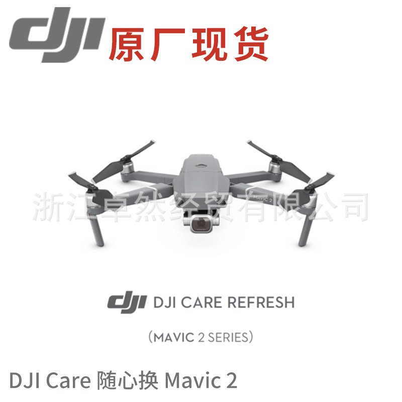 DJI Care Xpress (Mavic 2) Insurance Unmanned Aerial Vehicle Drone