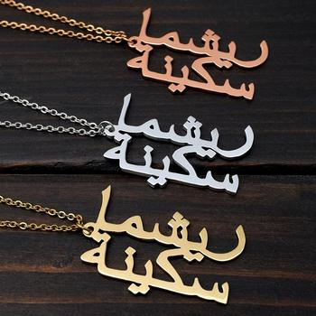 Personalized Arabic Name Necklace Double Name Jewelry Islam Jewelry Gift For Mom Birthday Gift Arabic Jewelry Best Friend Gift image