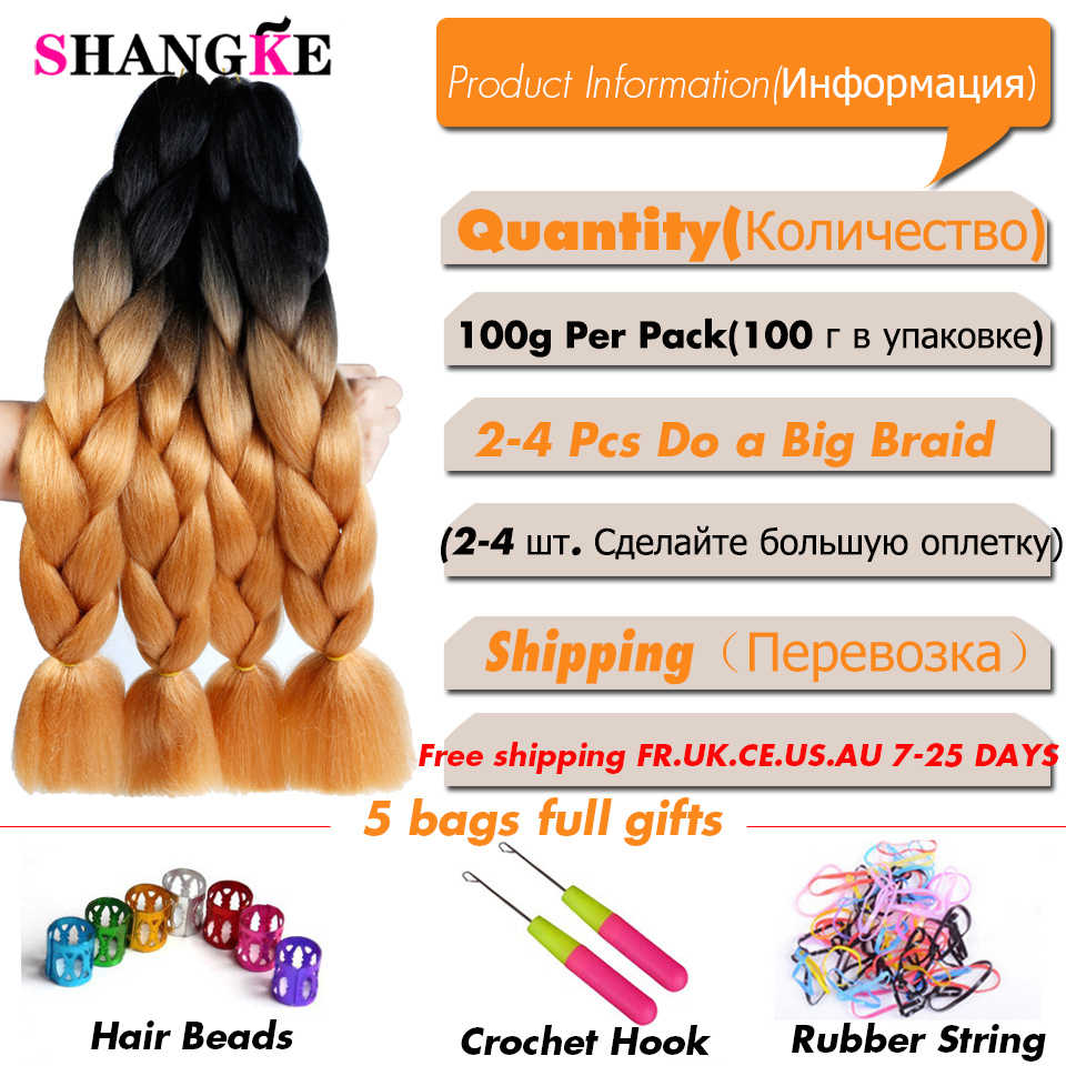 Shangke Long большие синтетические косы эффектом деграде (переход от темного к синтетические косички, волосы для наращивания 100 г 24 дюймов