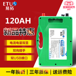 Batterie au lithium de li-ion de puissance élevée imperméable de la grande capacité 12V 120AH-80AH pour l'inverseur, batterie externe portative extérieure de panneau solaire