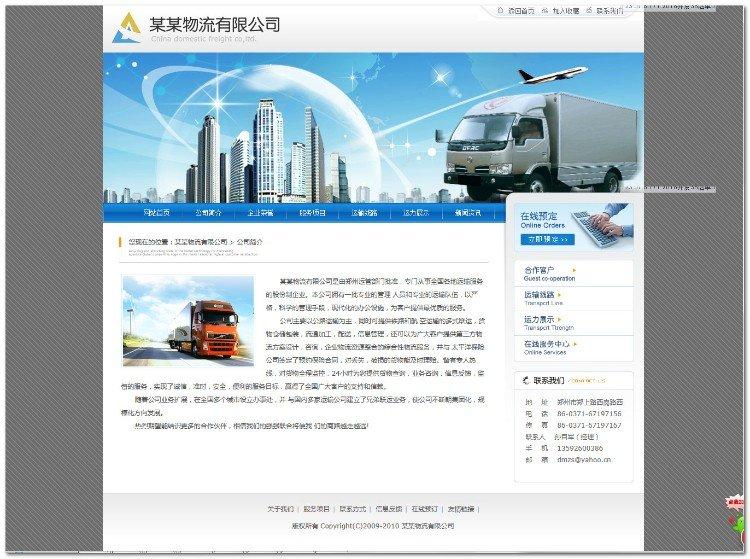 【织梦运输企业模板】响应式物流运输物流货运公司网站源码自适应手机端WAP