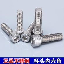 M5 DIN912/DIN 912 Hexagon Socket Head Cap Screw Cerrojo Vis Boulon Bolts Pernos Tornillos Hex Bolt Allen Stainless Steel Screws