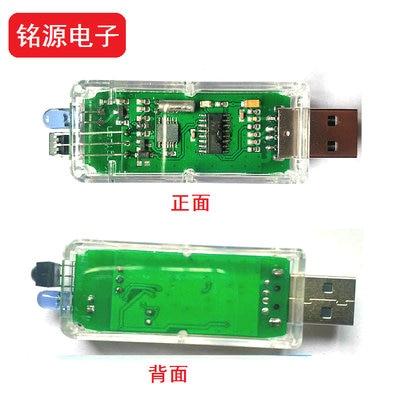USB To Infrared Converter Far Infrared Communication Test Meter Reading IRDA 38kHz Carrier Converter
