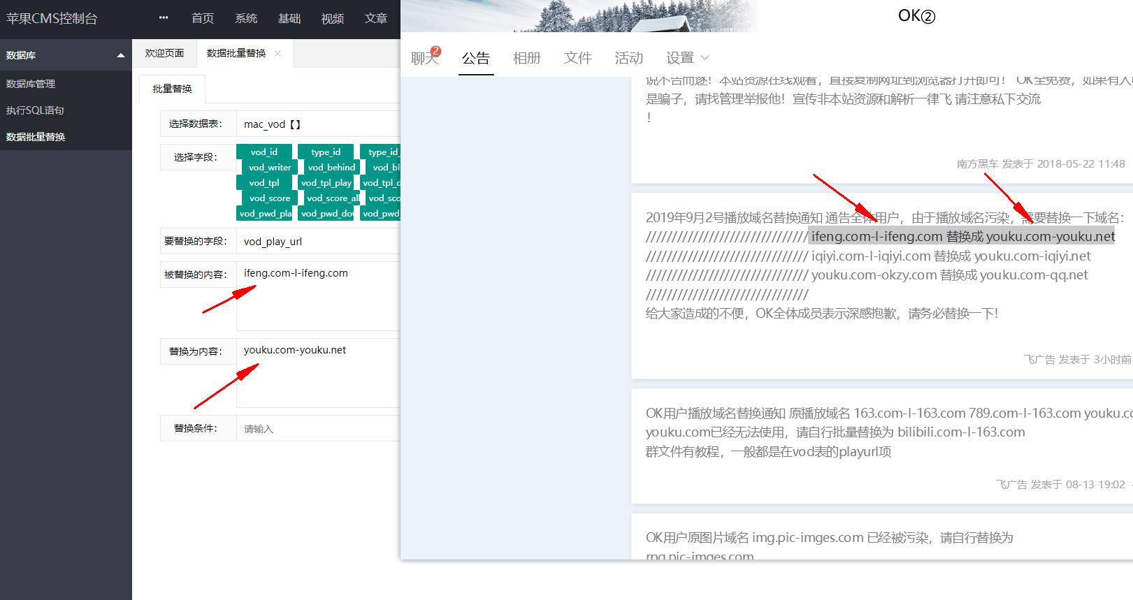 苹果CMS v10 批量替换被污染播放地址教程-搬运狗
