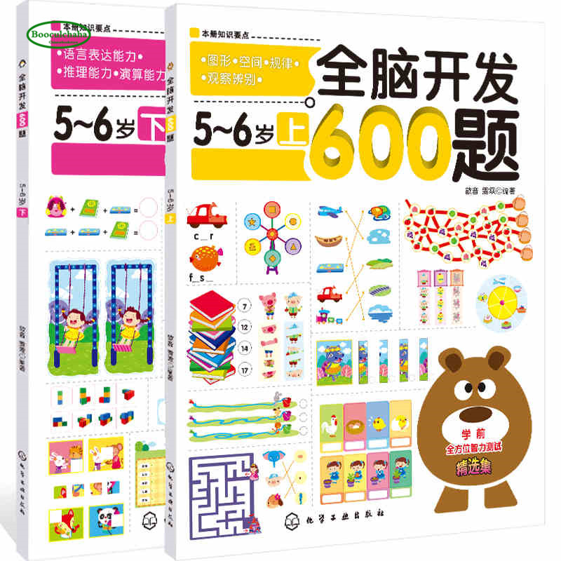 2 Books Whole Brain Development 600 Questions For Age 5-6 Years Old Children Intelligence Development Game Book
