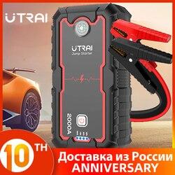 Arrancador de batería de coche UTRAI 22000mAh 2000A 12V salida arrancador de emergencia portátil banco de energía coche Booster dispositivo de arranque impermeable arrancador de baterias para automovil