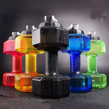 Fitness Water Bottle 2.2L Dumbbell Shaped Sealed Leak Proof
