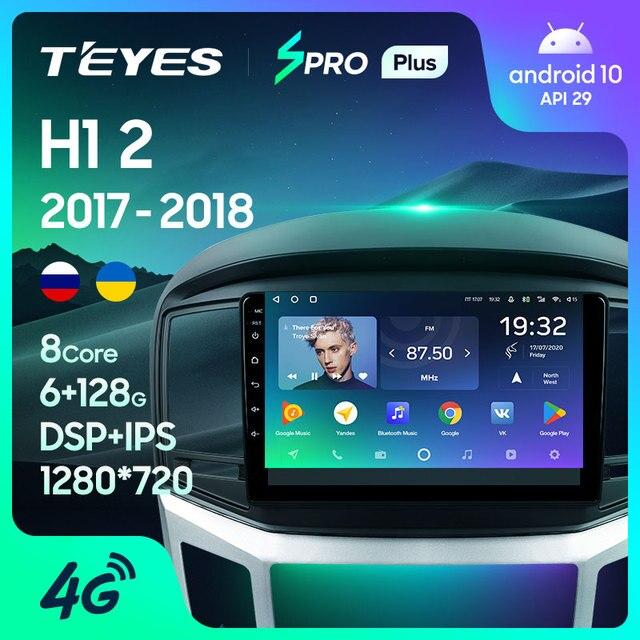 TEYES SPRO Plus Штатная магнитола For Хендай H1 2 For Hyundai H1 2 2017 - 2018 Android 10, до 8-ЯДЕР, до 4 + 64ГБ 32EQ + DSP 2DIN автомагнитола 2 DIN DVD GPS мультимедиа автомобиля головное устройство 1