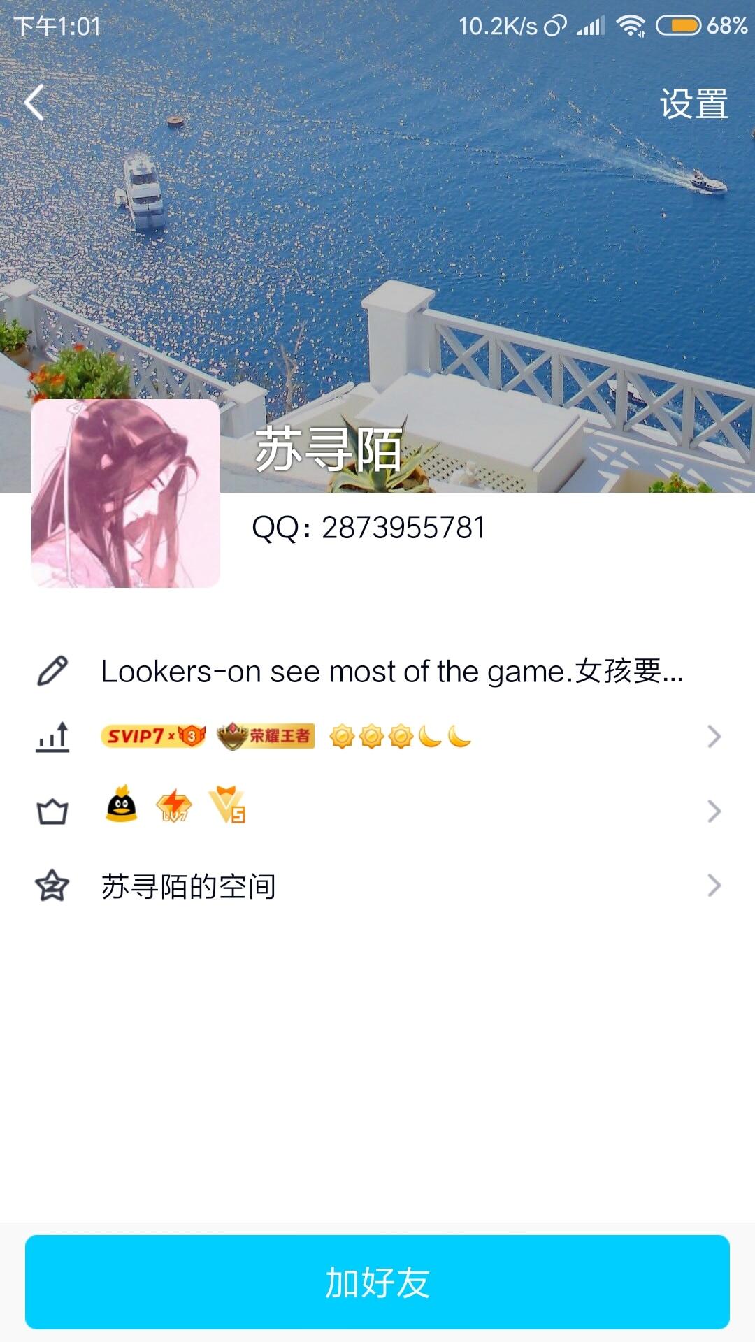 网络键盘侠QQ2873955781小学生QQ2873955781