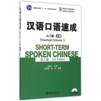 Learn Chinese -short Term Spoken Chinese Have No Cd Volume1 3rd Edition