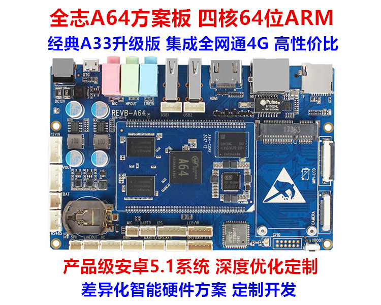 A64 Android Board Quad-core 64-bit A53 Architecture MIPI HD Screen 4G Module