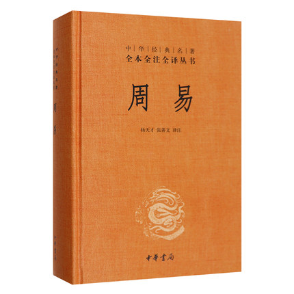 Zhou Yi The Book Of Change / The Chinese Culture Book In Chinese Edition