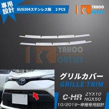 2PCS SUS304 מכוניות מגן עטיפות עבור טויוטה C HR ZYX10/NGX50 רכב גריל לקצץ מכונית קישוט מדבקה