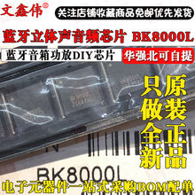 10 قطعة جديد BK8000L DIY BK8000(China)