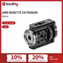 SmallRig Arri Rosette Extension (65mm) For Shoulder Handle Support System Rig Arri Rosette Extension Mount   2384