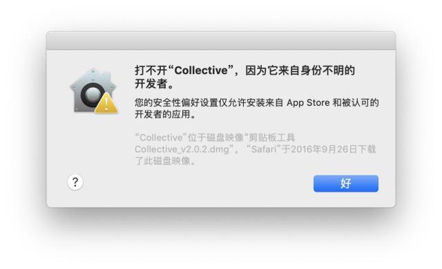 Mac安装软件时提示身份不明或已损坏,移至废纸篓怎么办?插图1