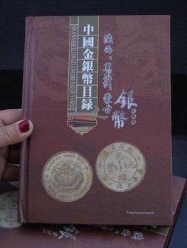 28 piezas 1896-1907 China Dinastía Qing Edición Limitada monedas de plata conmemorativas libro de monedas metal artesanía decor