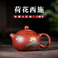 Lotus Xishi Dahongpao Yixing raw ore red clay pot pure craftsman Kingdom Wang teapot
