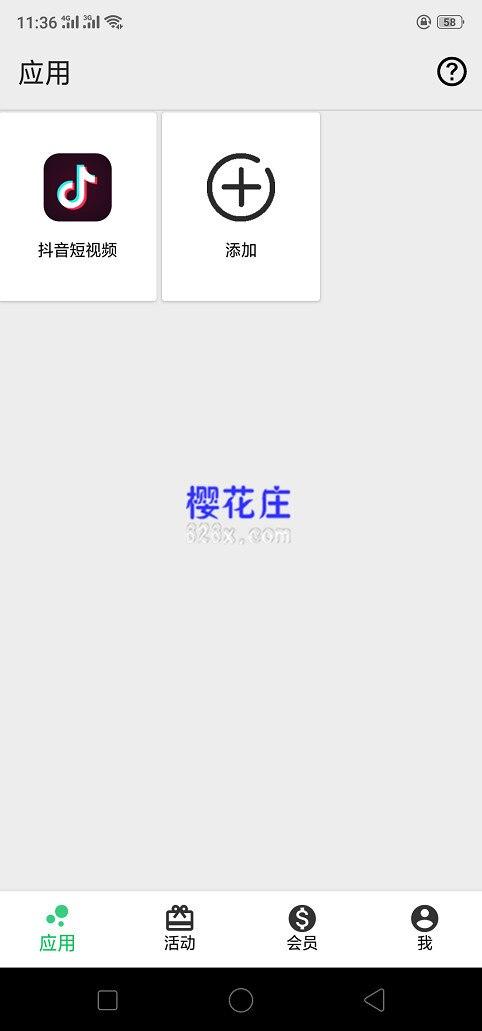 免Root虚拟定位工具:安卓幻影v3.2.8 解锁VIP版 配图 No.3