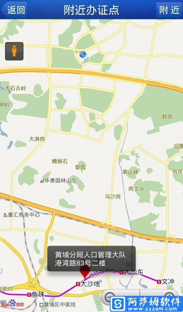 广东警民通出入境连线