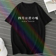 Shigatsu wa kimi não uso t camisas anime sua mentira em abril topos camisetas eloim essaim cosplay t camisa 2020 marca de alta qualidade t camisa