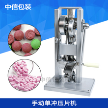 цена на TDP0 manual single punch sugar tablet press slicer making handheld mini calcium tablet making machine