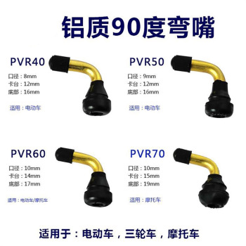 4 PCs Rubber angle valve for tubeless tires, nipple disc, wheel (pvr50/pvr60/pvr70)