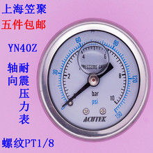 Hydraulic Oil-Filled Shock-resistant Seismic Axial Seismic Pressure Gauge YN40Z 10bar 1mpa PT1/8