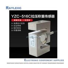 1 adet!!! Yeni orijinal YZC 516C 100/200/300/500/1 T/1.5 T/2 T 516C yük hücresi S tipi çekme basınç sensörü yük hücresi 100% stokta