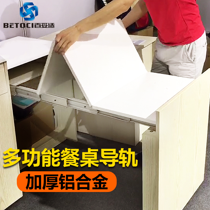 Multifunctional Cabinet Dining Table Invisible Folding Guide Concealed Dining Table Track Hardware Accessories