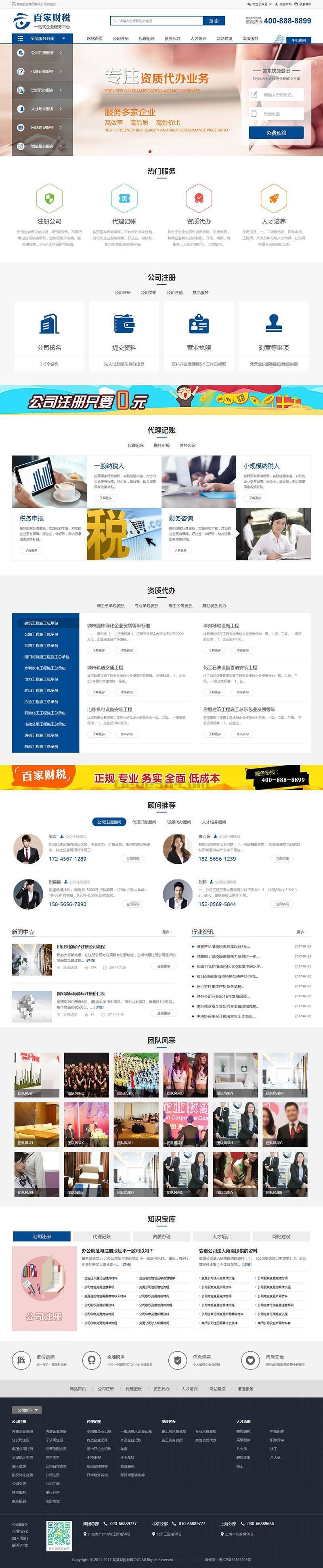 财务会计注册记账财税类织梦网站模板(带手机版数据同步) 财务会计公司注册类网站源码