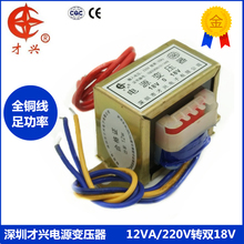 AC 220 V/50 Гц EI48 * 26 силовой трансформатор 12 Вт db-12va 220V постоянного тока до двойной 18V 18V * 2 18v-0-18v