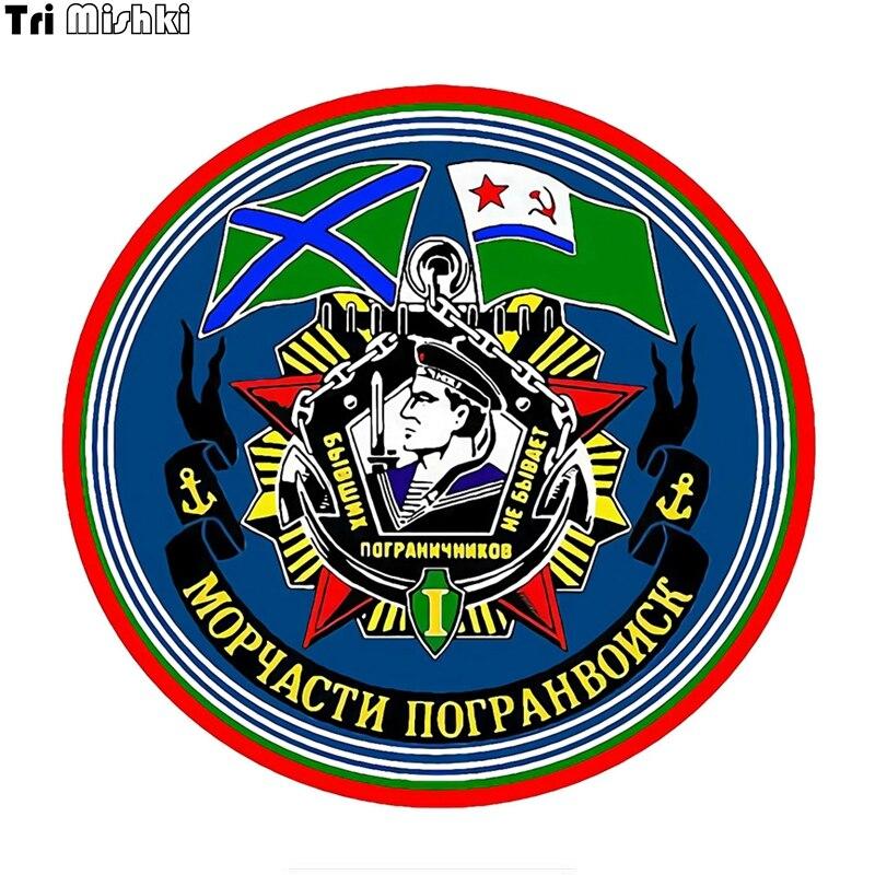 Tri Mishki WCS755 14*14cm Happy Maritime Border Troops Guard Emblem Car Sticker PVC  Decals Motorcycle Accessories Sticker