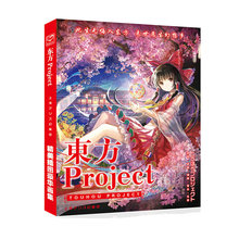 TouHou Project Art Book Anime Colorful Artbook Limited Edition Collector's Picture Album Paintings