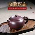 宜興紫砂の急須茶有名なシャオ-lu 李チャンタオ】純粋なマニュアル鉱石古い紫色の粘土の美容