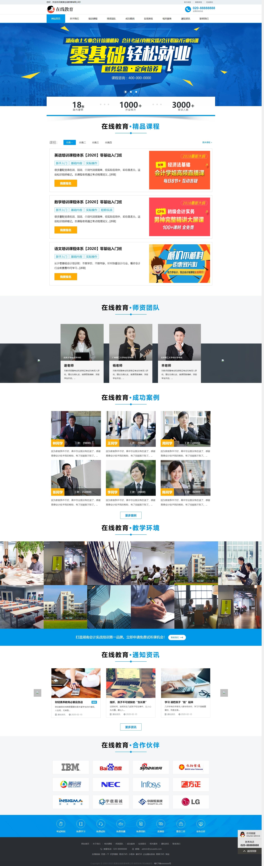 响应式在线教育培训类网站筱航CMS模板(自适应)