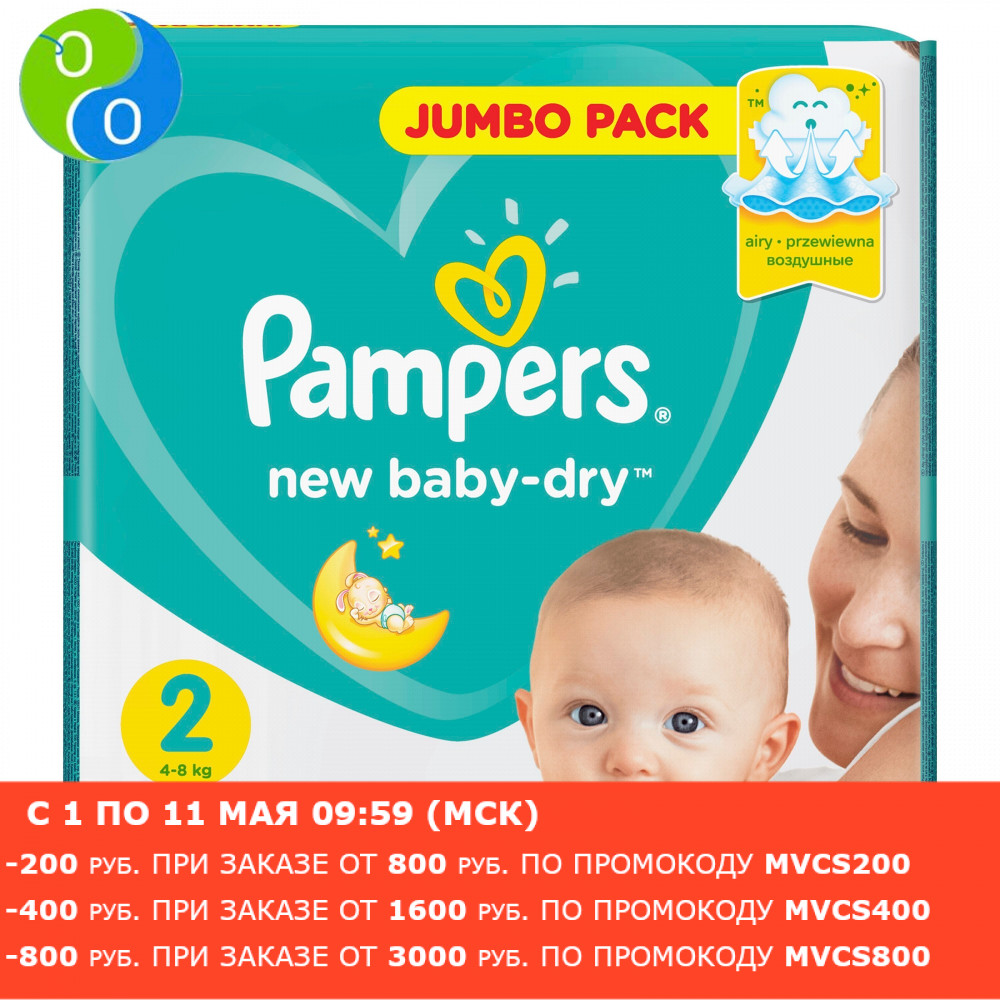 Подгузники Pampers New Baby-Dry 4–8 кг, размер 2, 94шт.