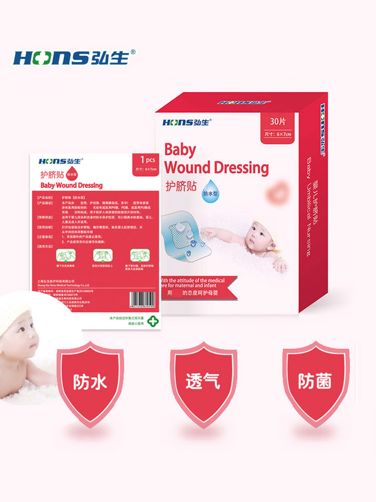 Newborns Umbilical Paste Baby Infant Navel Stickers Swimming Bath Infants Waterproof Paste Breathable Umbilical Cord Stickers