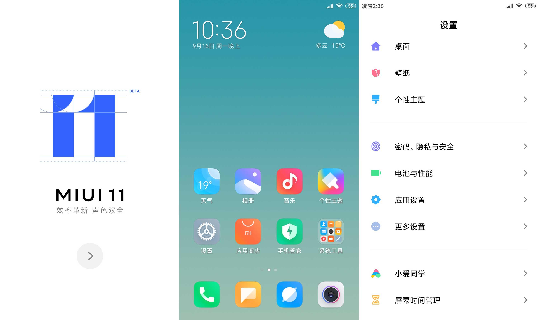 小米Note3 [MIUI11内测体验版] 炫设置N多实用功能|Magisk|尝鲜强烈推荐 [09.16]