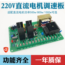 цена на 220V permanent magnet DC motor speed control board controller 500W/800W high power motor speed controller