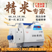 Woliang 2088 rice automatic rice machine mill to test rice quality rice rate cooling type rice mill kaitlyn rice renegade