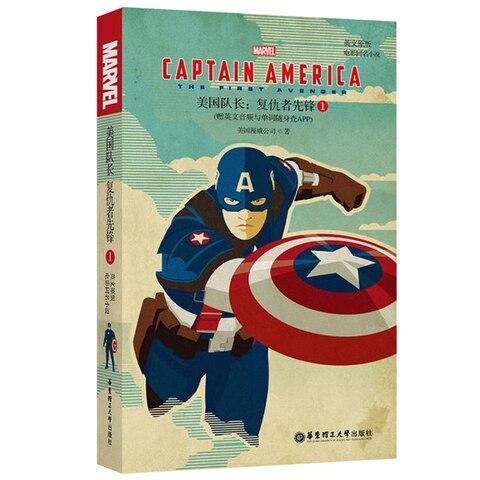 capitao america 1 avengers vanguard romance ingles leitura romance marvel filmes montessori livro educativo sala