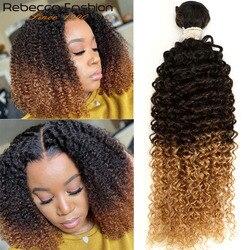 Rebecca 1/3/4 sztuk Ombre brazylijski perwersyjne kręcone włosy wiązki Remy trzy Tone wiązki ludzkich włosów oferty kolor 1B/4/27 #1B/4/30 #