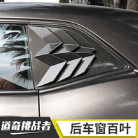 FOR Dodge Challenger 2010 2020 modified rear window shutter carbon fiber pattern Challenger exterior decoration accessories