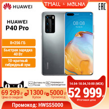 Смартфон HUAWEI P40 PRO 8+256ГБ.Kirin 990 5G. 50 МП Leica Камера [Ростест, Доставка от 2 дней, Официальная гарантия] Molnia